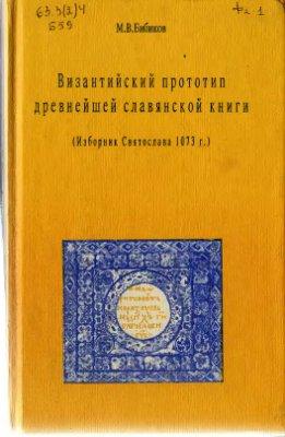Византийский прототип древнейшей славянской книги [Изборник Святослава 1073 г.]