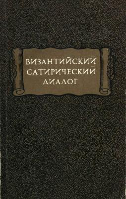 Византийский сатирический диалог
