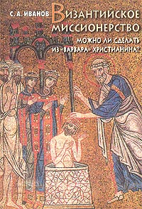 Византийское миссионерство: Можно ли сделать из «варвара» христианина?