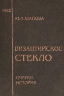 Византийское стекло: Очерки истории