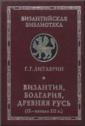 Византия, Болгария, Древняя Русь (IX – начало XII в.)