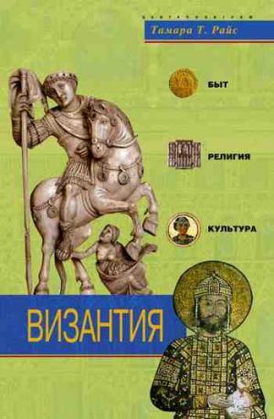 Византия. Быт, религия, культура