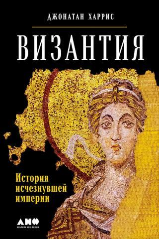 Византия: История исчезнувшей империи