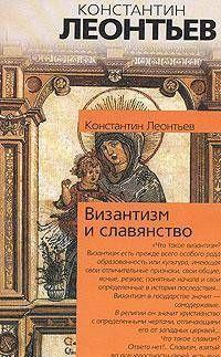 Византизм и славянство