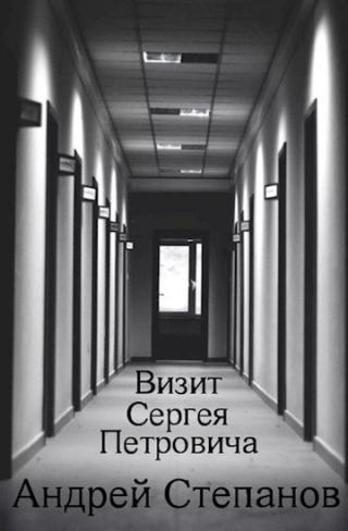 Визит Сергея Петровича