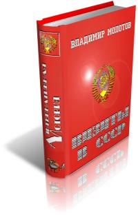 Визиты в СССР [СИ]