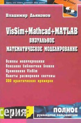 Визуальное математическое моделирование. VisSim+Mathcad+MATLAB