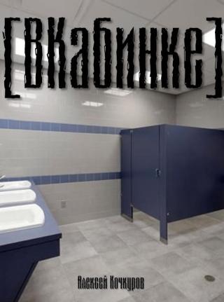 ВКабинке