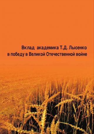 Вклад академика Т. Д. Лысенко в победу в Великой Отечественной войне