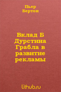 Вклад Б Дурстина Грабла в развитие рекламы