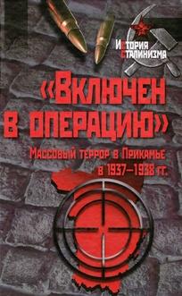 Включен в операцию. Массовый террор в Прикамье в 1937-1938 гг.