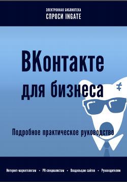 ВКонтакте для бизнеса