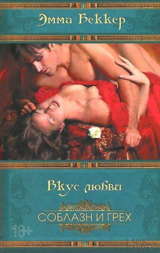 дамские эротические бесплатно романы