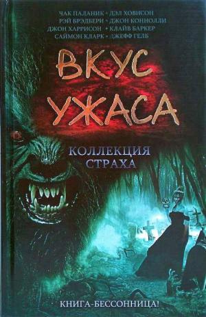 Вкус ужаса: Коллекция страха. Книга III