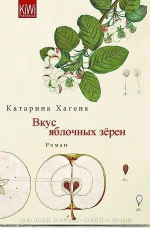 Вкус яблочных зёрен (ЛП)
