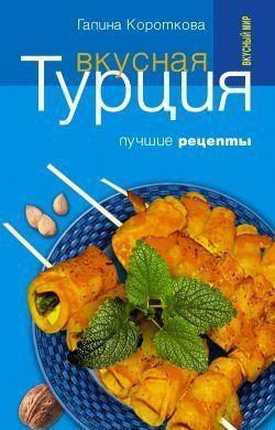 Вкусная Турция. Лучшие рецепты