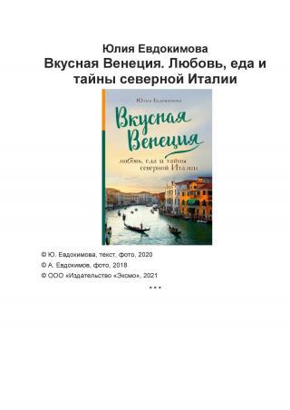 Вкусная Венеция. Любовь, еда и тайны северной Италии [litres]