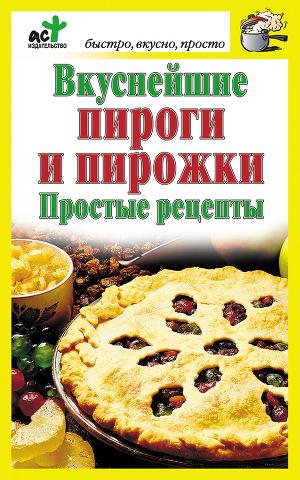 Вкуснейшие пироги и пирожки. Простые рецепты