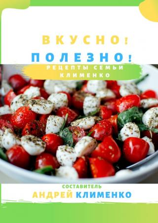 Вкусно! Полезно! Рецепты семьи Клименко