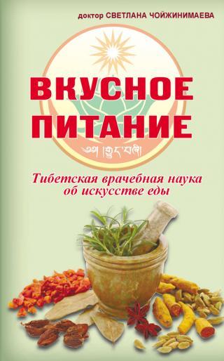 Вкусное питание [Тибетская врачебная наука об искусстве еды]