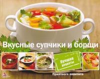 Вкусные супчики и борщи