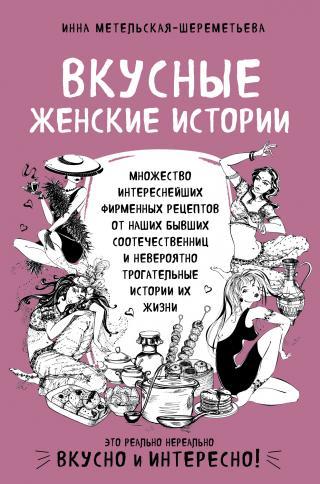 Вкусные женские истории [litres]