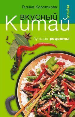 Вкусный Китай. Лучшие рецепты