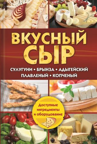 Вкусный сыр [Сулугуни, брынза, адыгейский, плавленый, копченый]