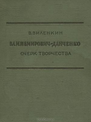 Вл. И. Немирович-Данченко: Очерк творчества