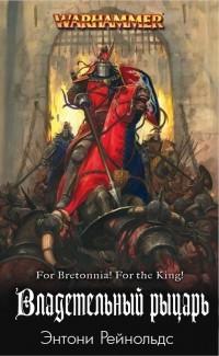 Владетельный рыцарь (ЛП)