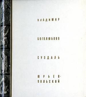 Владимир Боголюбово Суздаль Юрьев-Польской