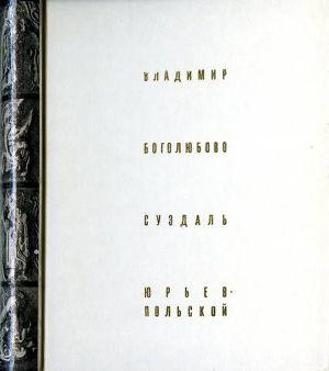 Владимир. Боголюбово. Суздаль. Юрьев-Польской.