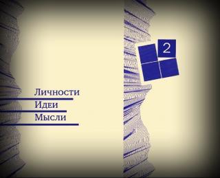 Владимир Цаплин. Личности - Идеи - Мысли