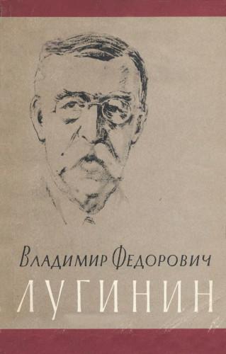 Владимир Федорович Лугинин