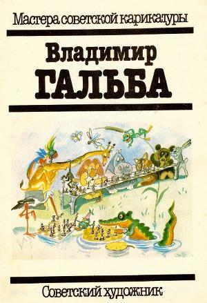 Владимир Гальба