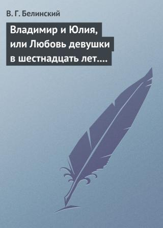 Владимир и Юлия, или Любовь девушки в шестнадцать лет. Роман. Сочинение Федора К.ср.на.
