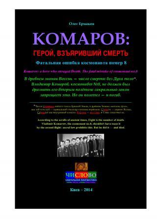 Комаров: герой, взъяривший смерть. Фатальная ошибка космонавта №8