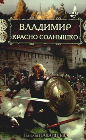 Владимир Красно Солнышко. Огнем и мечом