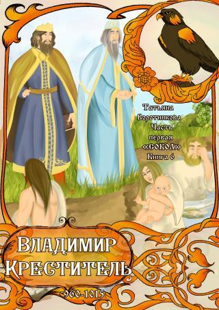 Владимир Креститель 960-1015 [Часть первая «Сокол». Книга 6.]