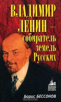 Владимир Ленин - собиратель земель Русских