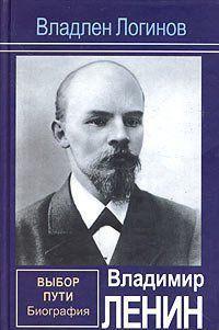 Владимир Ленин. Выбор пути: Биография.