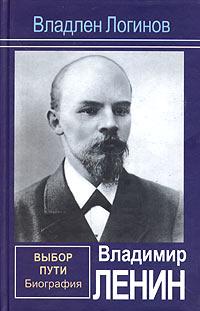 Владимир Ленин. Выбор пути