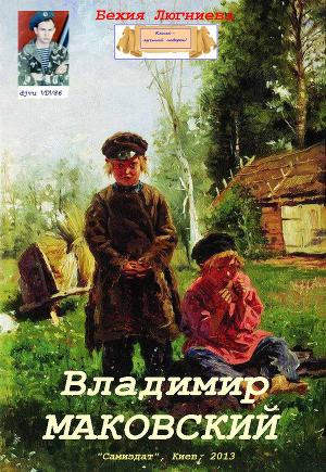 Владимир Маковский (СИ)