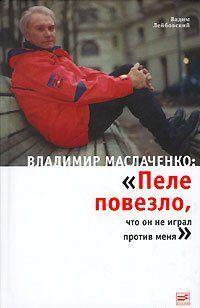 Владимир Маслаченко: «Пеле повезло, что он не играл против меня»
