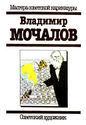 Владимир Мочалов