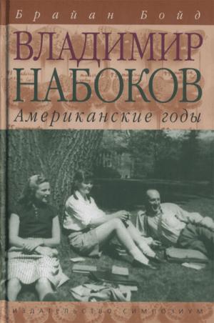 Владимир Набоков: американские годы