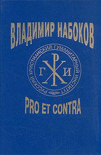 Владимир Набоков: pro et contra. T. 1