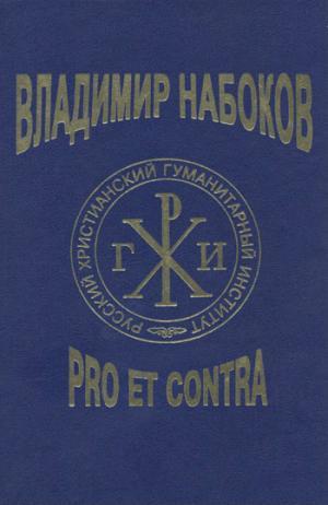 Владимир Набоков: pro et contra T2