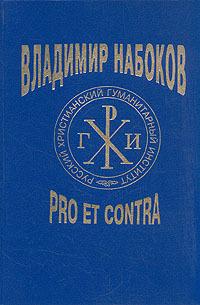 Владимир Набоков: pro et contra. Том 1