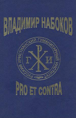 Владимир Набоков: pro et contra. Tом 2